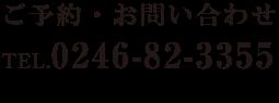 福島県いわき市 谷地の湯 田村屋旅館|お問い合わせ