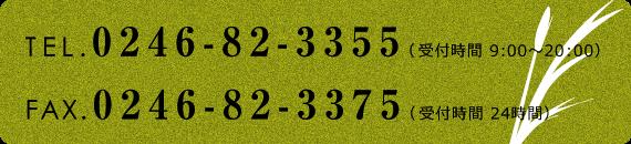 お電話:0246-82-3355 FAX:0246-82-3375