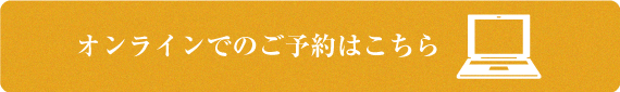 田村屋旅館 オンラインご予約