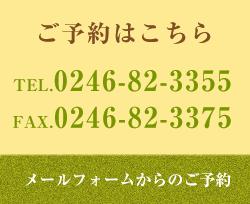 お気軽にお問い合わせください|TEL:0246-82-3355