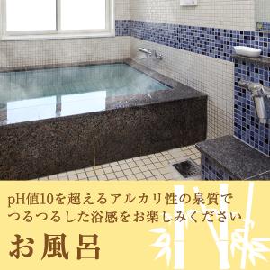 福島県いわき市 谷地の湯 田村屋旅館|お風呂