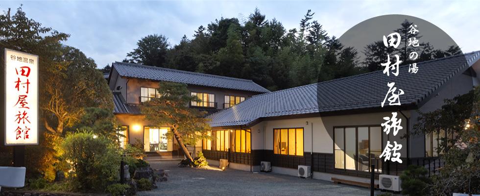 福島県いわき市 谷地の湯 田村屋旅館