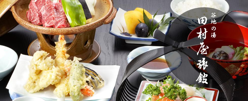 福島県いわき市 谷地の湯 田村屋旅館|お料理